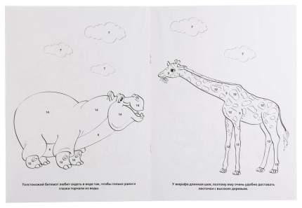 Раскраска по номерам Умка «Зоопарк»