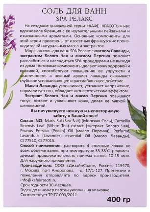 Соль для ванн Кафе Красоты SPA релакс 400 г