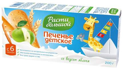 Детское печенье Расти большой Яблоко 200 г