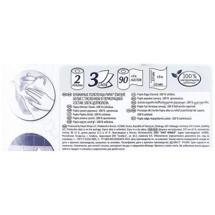 Полотенца бумажные Papia 3 слоя 2 рулона
