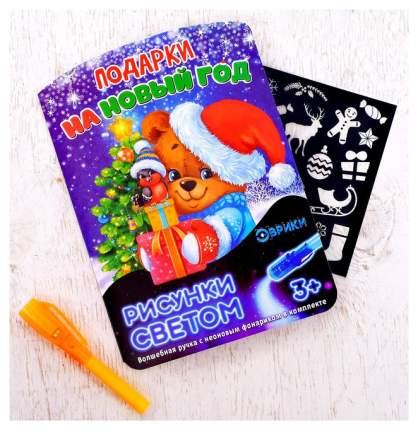 Неоновые открытки «Подарки на Новый Год» Эврики