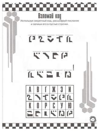 Раскраска Эгмонт Трансформеры Бамблби. Раскраска-отгадалка 5769-2
