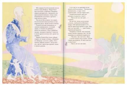 Книга Август Рассказы и сказки русских писателей Библейские сказки