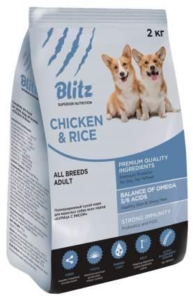 Сухой корм для собак BLITZ Adult Chicken&Rices, курица и рис, 2кг