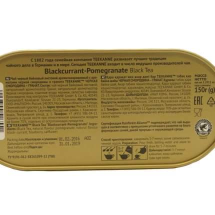 Чай Teekanne черная смородина-гранат черный листовой 150 г