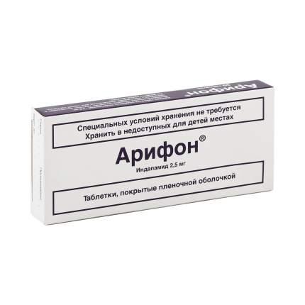 Арифон таблетки 2.5 мг 30 шт.