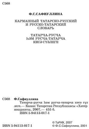 Слварь Хэтер карманный татарско-Русский и Русско-Татарский Словарь