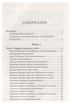 Книга Даты и Судьбы. Большая книга Нумерологии