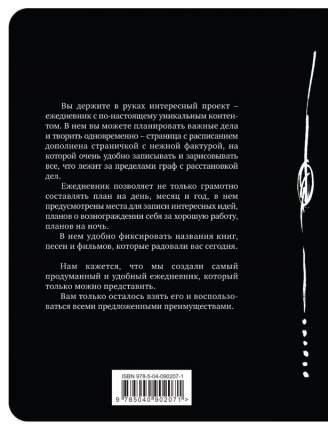 Эксмо Ежедневник творческого человека Мечтай Эксмо 978-5-04-090207-1