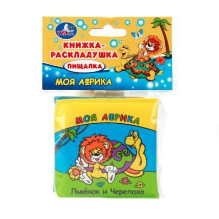 """Книга-раскладушка для ванной Умка """"Моя Африка. Львенок и Черепаха"""""""