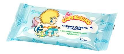 Детские влажные салфетки Моё Солнышко с антибактериальные 10 шт.