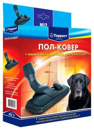 Насадка для пылесоса Topperr 1205 NU2