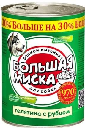Консервы для собак БОЛЬШАЯ МИСКА, телятина, 970г