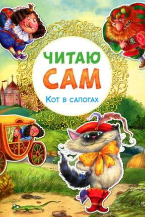 Книжка Мозаика-Синтез Читаю Сам кот В Сапогах (Мс10978)