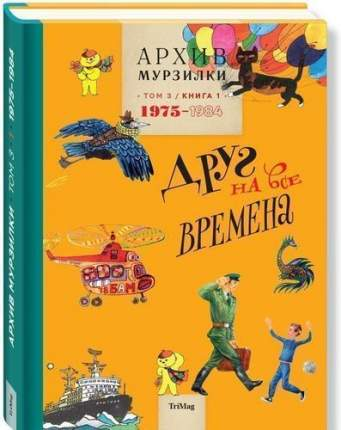 Архив Мурзилки, том 3, Друг на все Времена, книга 1, 1975-1984