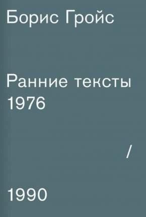 Книга Ранние тексты, 1976-1990
