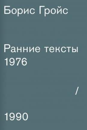 Ранние тексты, 1976-1990