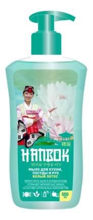 Средство для мытья детской посуды Hanbok Белый лотос 500 мл