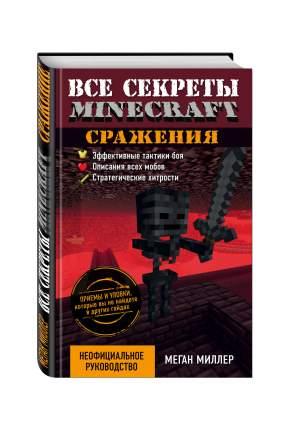 Артбук Все секреты Minecraft, Сражения