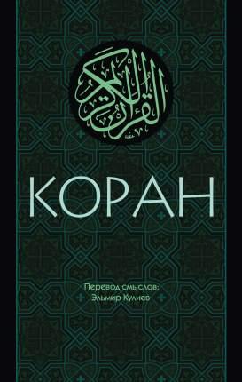 Коран: Перевод смыслов (Новый, Оф, 1)