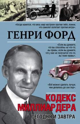 Генри Форд, Сегодня и Завтра