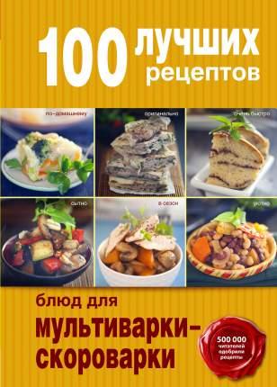 Книга 100 лучших Рецептов Блюд для Мультиварки-Скороварки