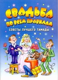 Свадьба по Всем правилам, Советы лучшего тамады