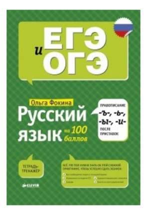 Русский Язык на 100 Баллов, правописание -Ъ-, - Ь-, -Ы-, -И- после приставок