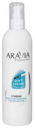 Сливки восстанавливающие с Д-пантенолом Aravia Professional 300 мл