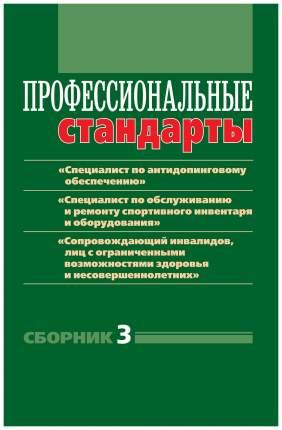 Профессиональные Стандарты, Сборник 3: Документы и Методические Материалы