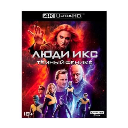 4K Люди Икс: Темный Феникс