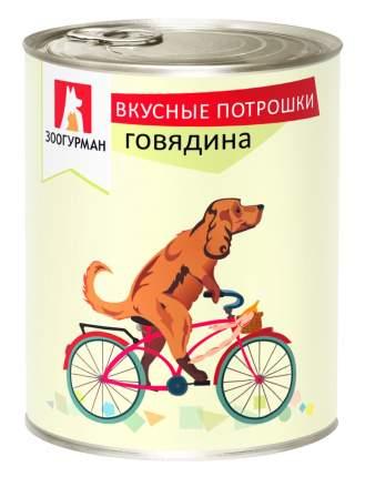 Консервы для собак ЗООГУРМАН Вкусные Потрошки, все породы, говядина, 750 г