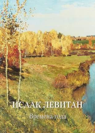 Книга Исаак Левитан. Времена года
