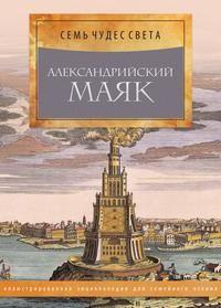 Книга Александрийский маяк