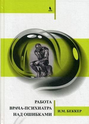 Работа Врача-Психиатра над Ошибками