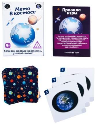 Настольная игра Мемо в космосе, 50 карточек ЛАС ИГРАС
