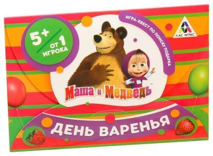 Игра-квест по поиску подарка День варенья, Маша и Медведь Sima-Land