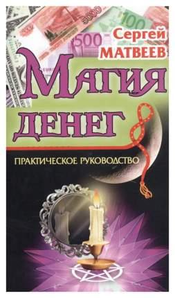 Книга Магия Денег