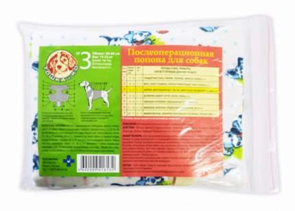 Попона послеоперационная для собак Тошка и Ко №3, 58-69 см