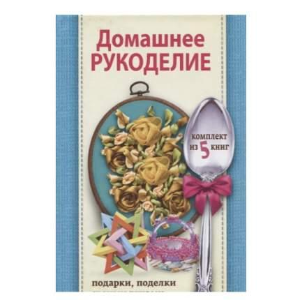 Домашнее Рукоделие комплект из 5 книг Аст 978-5-17-097017-9