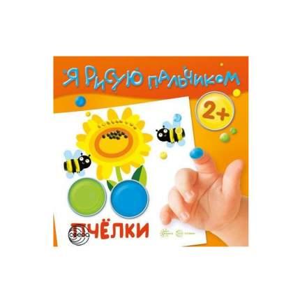 Я Рисую пальчиком. пчелк и 2+. Савушкин.