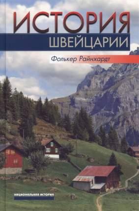 Книга История Швейцарии