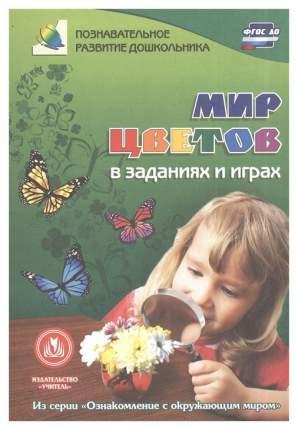 Мир цветов в заданиях и играх: из серии Ознакомление с окружающим миром. Для детей 5-7 лет