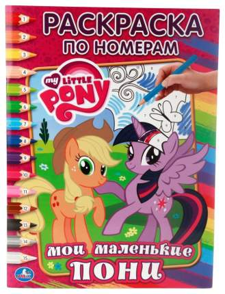 Раскраска по номерам Умка «Мой Маленький Пони»