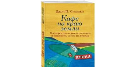 Книга Кафе на краю Земл и как перестать плыть по течению и Вспомнить, Зачем ты Живешь