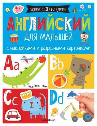 Аст Английский для Малышей, С наклейками и Разрезными карточками, Самая первая книга ...