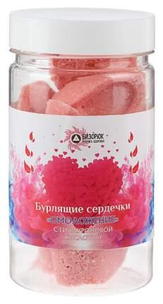 Бомбочка для ванн Бизорюк Сердечки Омоложение с гиалуроновой кислотой 150 г