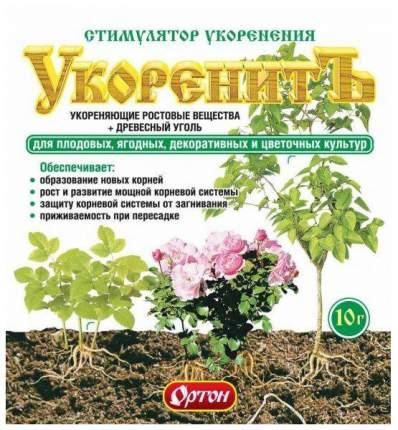 УкоренитЪ Ортон (стимулятор укоренения), 10 г