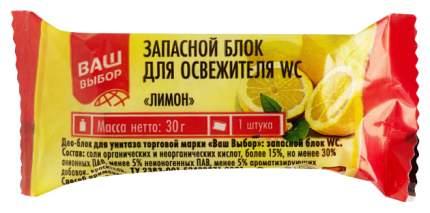 Део-блок Ваш выбор для освежителя туалета запасной лимон 30 г