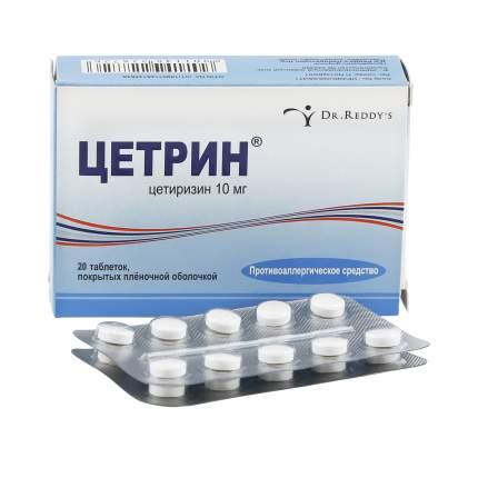 Цетрин таблетки 10 мг 20 шт.